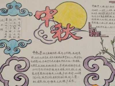 关于中秋节的手抄报内容 中秋节手抄报内容简单字少