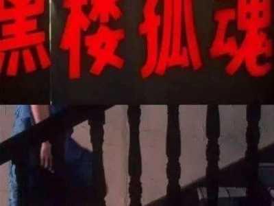 中国十大禁播恐怖片 国产第一部被禁播的恐怖片