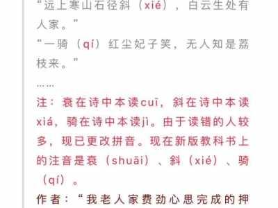 努字有几个一样读努 那些年我们努力念对的汉字读音被改了