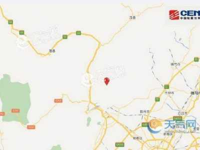 四川最新地震 发生3.4级地震周边有震感