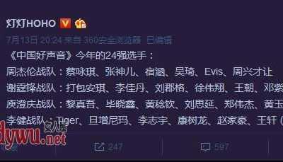 中国好声音女学员名单 2018中国好声音24强名单疑似曝光