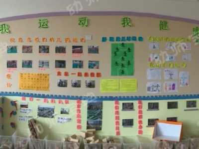 幼儿园足球运动主题墙 大班主题墙《我运动我健康》