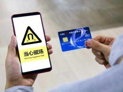 银行卡和手机放一起 身份证和银行卡或者手机放一起真的会消磁吗