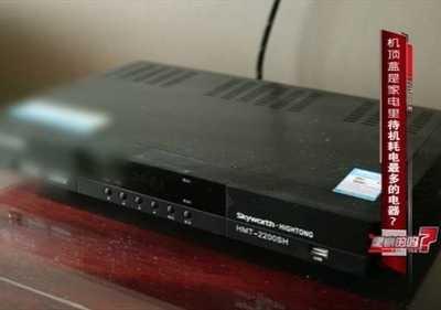 电视待机费电吗 机顶盒真的待机最耗电