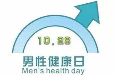 世界男性健康日 等铡磕行陨辰】档某<笄