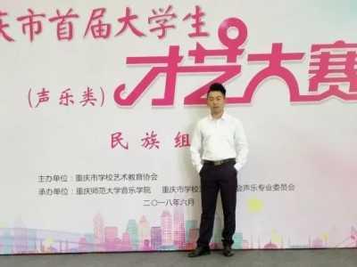 张璞玉 我校学子在重庆市首届大学生才艺大赛中喜获佳绩