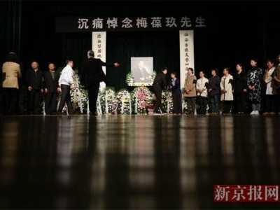 林丽源 京剧大师梅葆玖吊唁仪式在北京京剧院举行