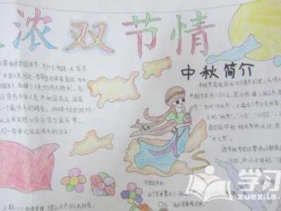 手抄报中秋节 手抄报题目中秋节