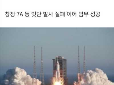 韩国网友评论中国实力 中国成功发射长5B火箭