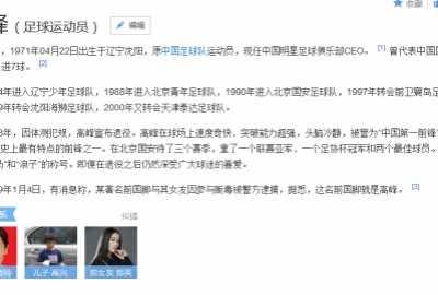 足球运动员高峰邢拘 足球运动员高峰与女友贩毒被抓