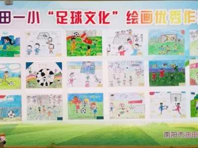 足球运动会绘画 2017年足球文化节绘画比赛