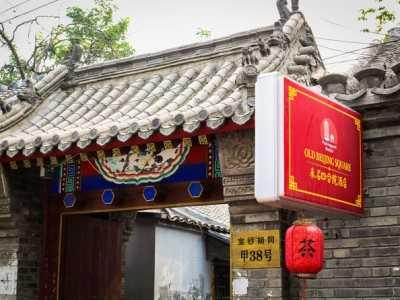 北京胡同一日游攻略 北京胡同文化高效率一日游