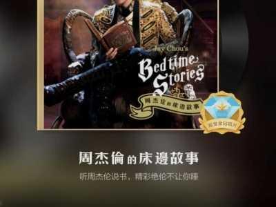 周杰伦专辑销量 华语数字专辑销量第一名他