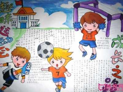 幼儿园运动会的小报 体育运动手抄报