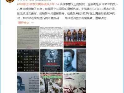 中国战争多少年 中国抗日战争究竟持续多少年