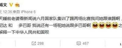 跳水运动员黄博文 黄博文太太误解国足对手名字