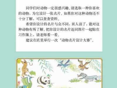 三年级语文上册作文 小学三年级语文上册习作5