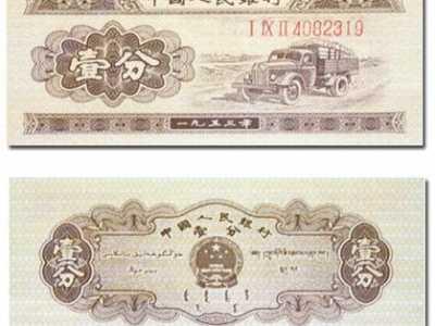 第二套人民币 第二版人民币125分纸币
