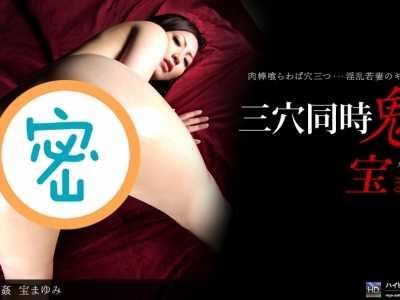 宝真由美(宝まゆみ)1pondo系列番号1pondo-090711_170在线播放